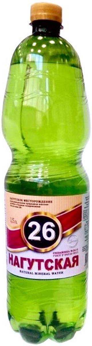 Нагутская 26 вода минеральная природная питьевая лечебно-столовая газированная, 1,5 л0120710Минеральная вода добывается в экологически чистом месте на большой глубине, поэтому проходит естественные природные фильтры, обогащаясь микроэлементами. У воды есть специфический вкус и ее полезные свойства уникальны. Питьевая вода прекрасно утоляет жажду, он хороша особенно в жаркий день. Устроит она вас и своей стоимостью. Целебная, но при этом одна из самых недорогих. И, без сомнения, с лечебным эффектом. Вода оказывает профилактические свойства по отношению к таким заболеваниям как хронический панкреатит, язва желудка и гастрит, лишний вес и ожирение, сахарный диабет. Но можно ею просто утолить жажду или запить что-нибудь. Вода чистая, как слеза.