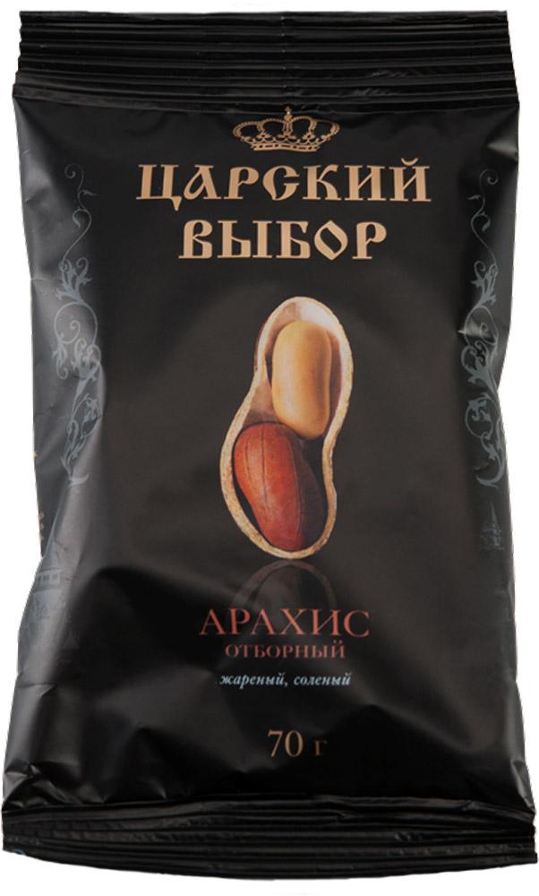 Царский выбор Арахис отборный жареный соленый, 70 г0120710Арахис содержит гораздо меньше жира, чем многие другие орехи. В его состав входят: витамины В1, В2, РР и D, минеральные вещества, насыщенные и не насыщенные аминокислотами. Арахис может способствовать расщеплению жиров.