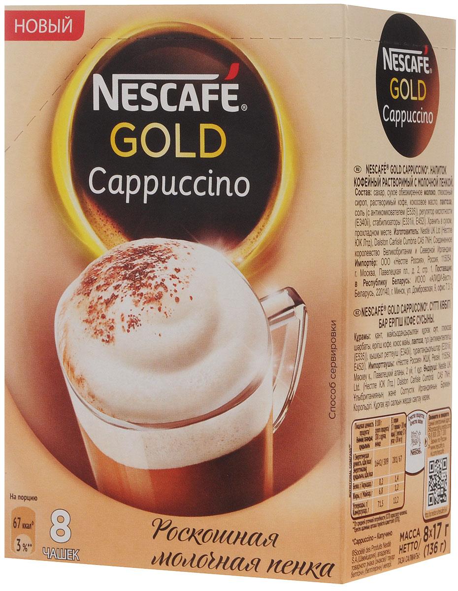 Nescafe Gold Cappuccino Напиток кофейный растворимый с молочной пенкой, 8 пакетиков по 17 г0120710Nescafe Gold Cappuccino - это ароматный кофе с роскошной молочной пенкой. Согласно исследованиям, после полудня около 82% посетителей кофеен приходят, чтобы насладиться ароматом и вкусом кофе, в первую очередь – любимым капучино. Благодаря Nescafe Gold Cappuccino — уникальной новинке от бренда Nescafe Gold — насладиться чашечкой ароматного кофе с роскошной молочной пенкой теперь можно в домашней обстановке, в гостях, в офисе. Инновационность продукта – в особой технологии создания молочной пенки. Благодаря рецептуре Nescafe Gold Cappuccino пенка поднимается на поверхность напитка, а гранулы кофе растворяются медленно, чтобы пенка получилась высокая и белая.Уважаемые клиенты! Обращаем ваше внимание на то, что упаковка может иметь несколько видов дизайна. Поставка осуществляется в зависимости от наличия на складе.