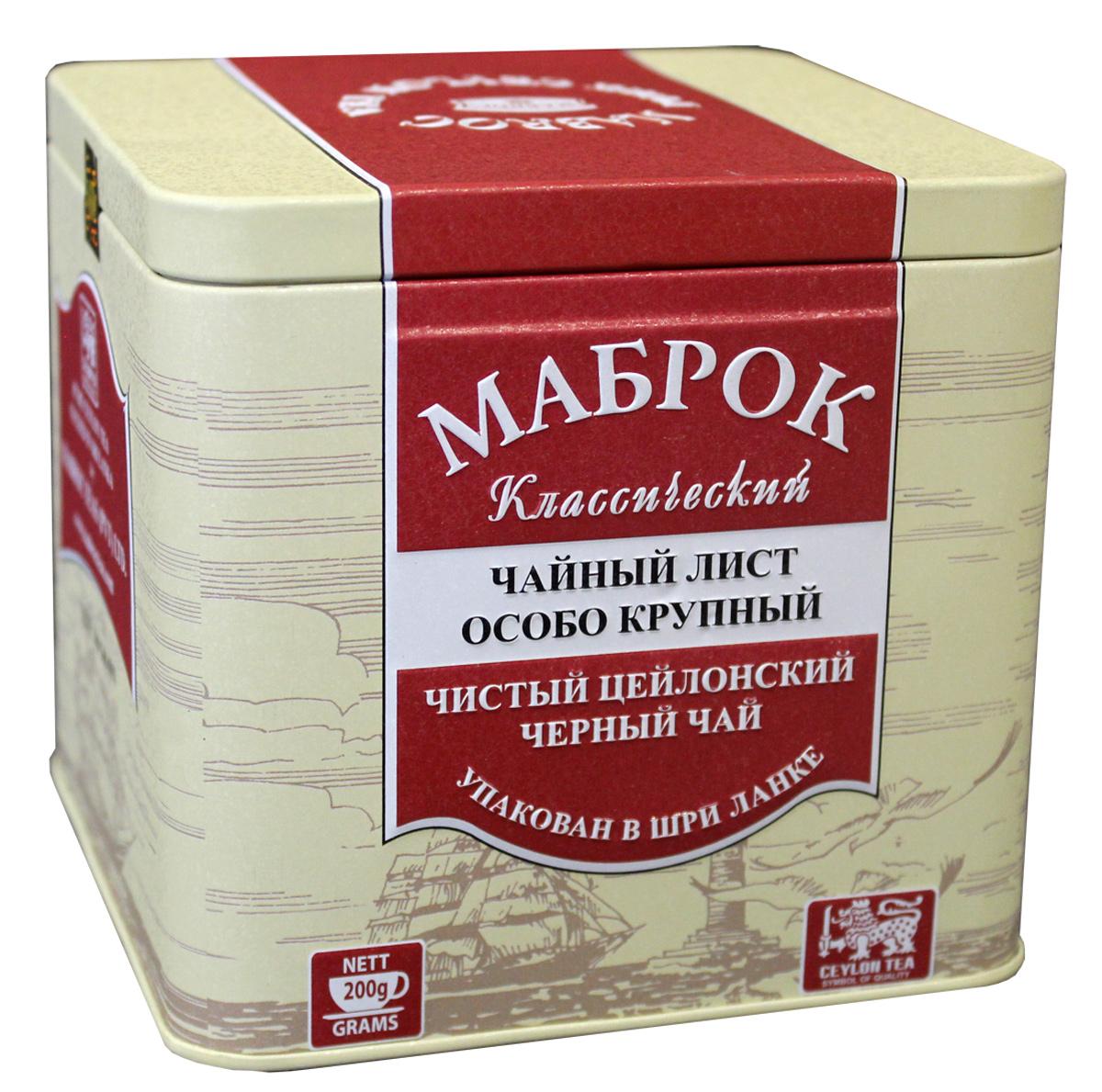 Mabroc Классический чай черный листовой, 200 г4791029010786Чай стандарта OP. Листья для этого чая собирают с кустов после того, как почки полностью раскрываются. Для этого сорта собирают первый и второй лист с ветки. В сухой заварке листья должны быть крупными (от 8 до 15 мм), однородными, хорошо скрученными. Этот сорт имеет достаточно высокое содержание ароматических масел, поэтому настой чая очень ароматен.Также этот чай характерен вкусом с горчинкой благодаря большому содержанию дубильных веществ. Кофеина в этом чае немного меньше, так как в нем используют более взрослые листы.