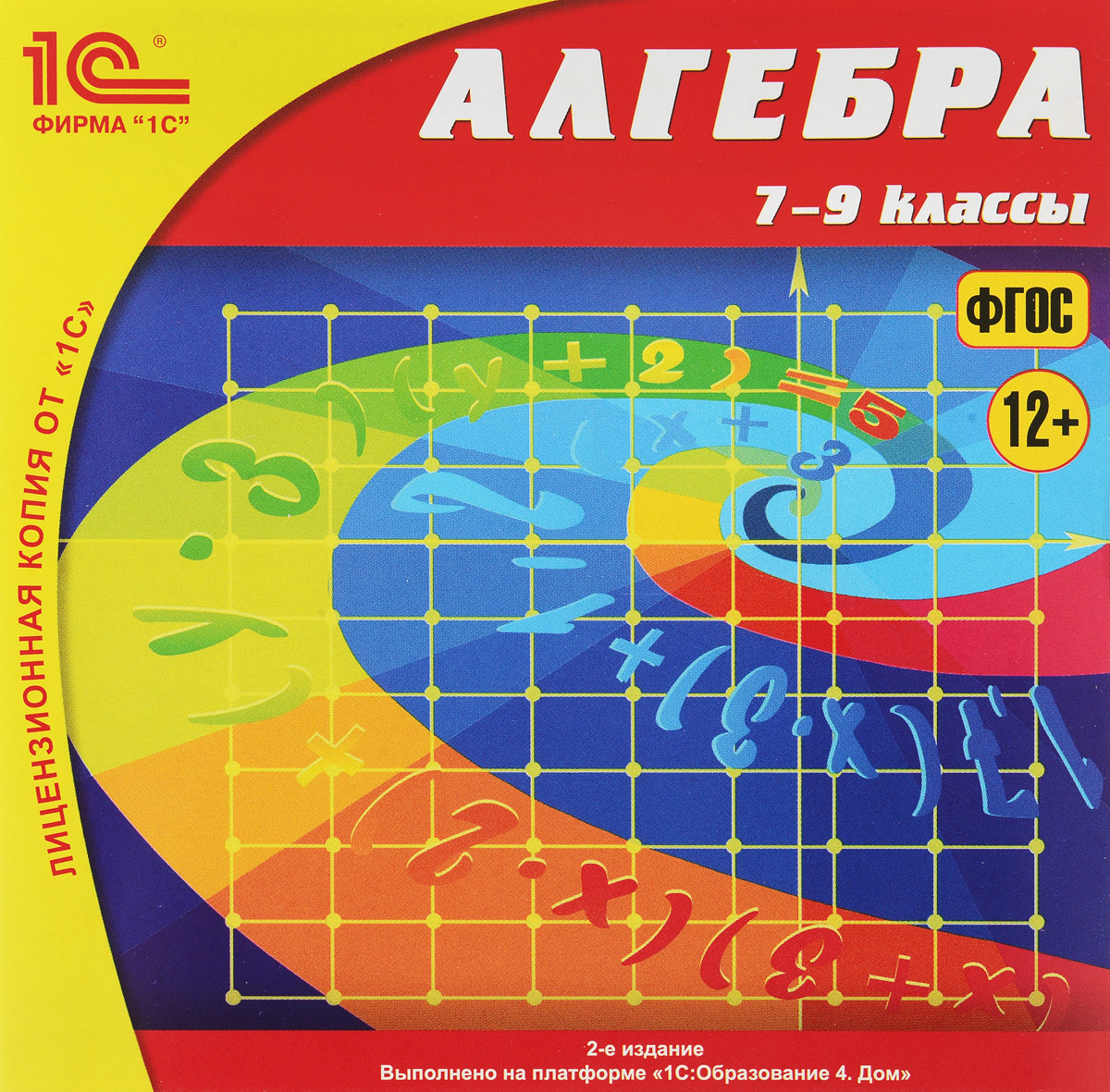1С: Школа. Алгебра, 7–9 классы. 2-е издание