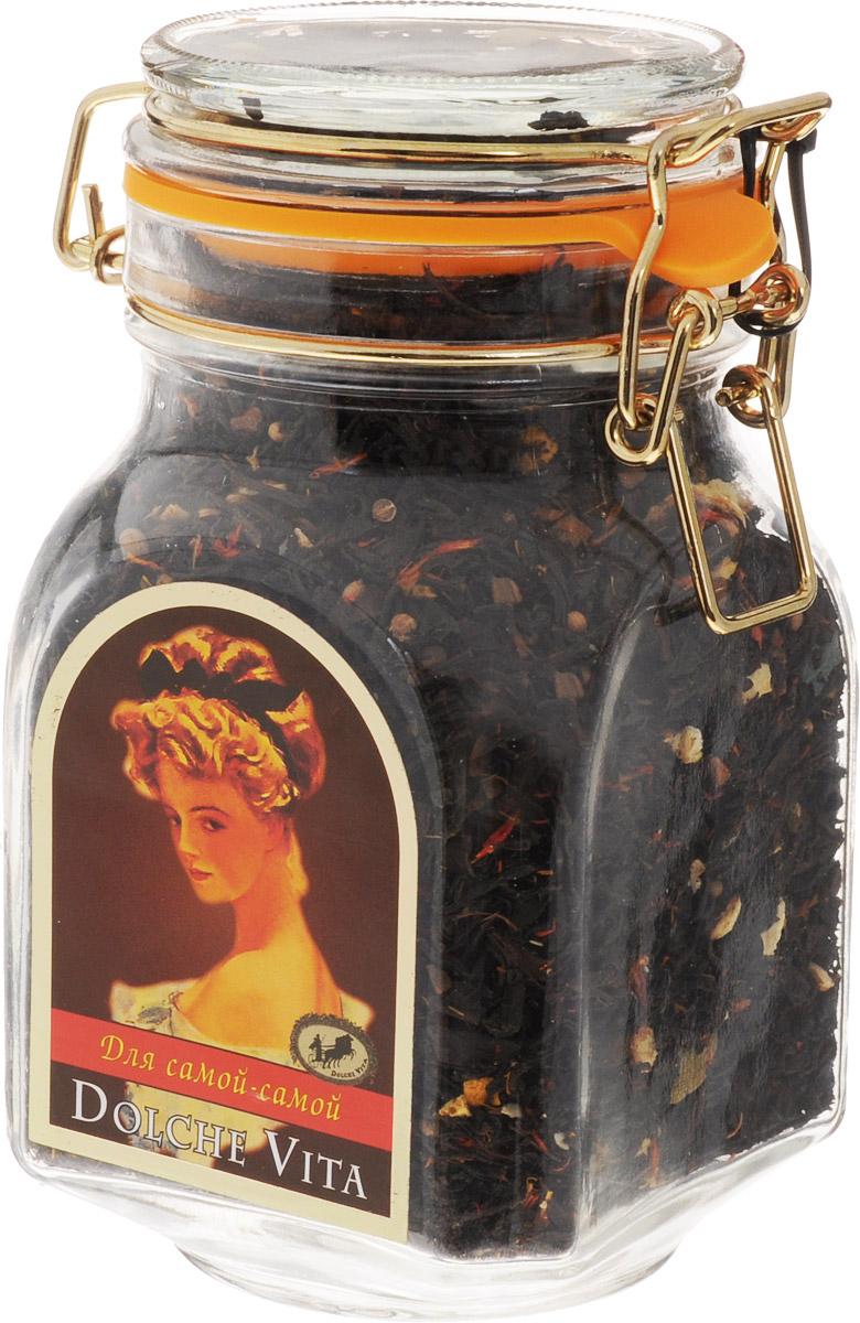 Dolche Vita Для самой-самой черный листовой чай, 180 г101246Черный листовой чай Dolche Vita Для самой-самой - цейлонский черный крупнолистовой чай с корицей, цедрой апельсина, кориандром, кардамоном, гвоздикой, сафлором, кусочками апельсина и меда.Уважаемые клиенты! Обращаем ваше внимание, что полный перечень состава продукта представлен на дополнительном изображении.