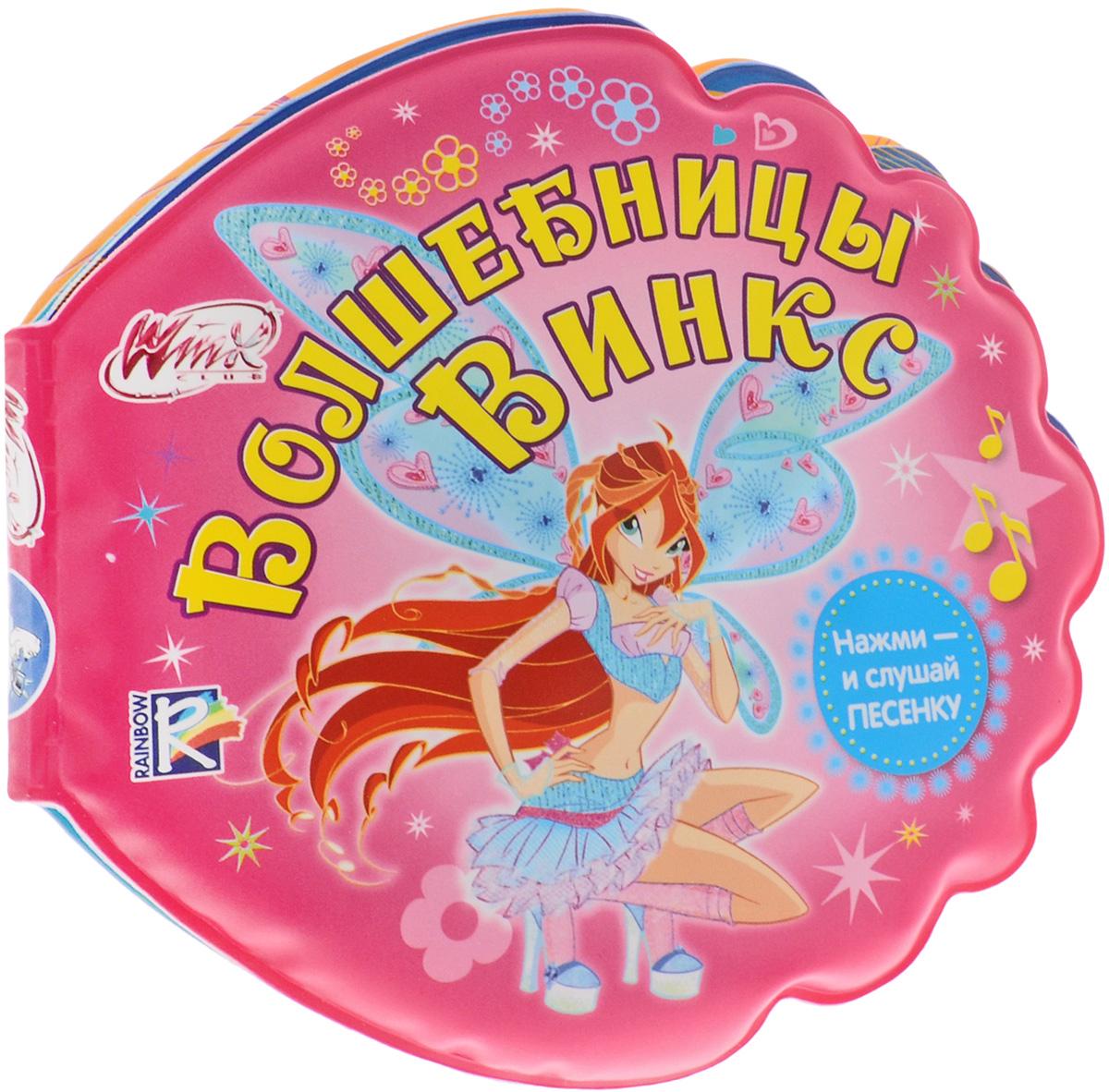 Умка Книжка-игрушка Волшебницы Винкс товары винкс магазин винкс