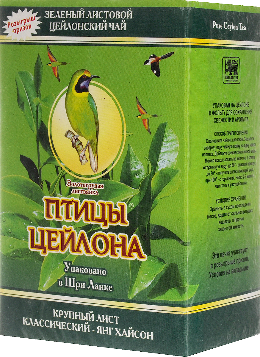 Птицы Цейлона Золотогрудая листвянка чай зеленый листовой, 250 г4792219611684Зеленый крупнолистовой чай Птицы Цейлона Золотогрудая листвянка, в состав которого входят только самые молодые и лучшие листочки чайного куста. Поэтому этот чай имеет особый мягкий сладковатый вкус и аромат настоящего зеленого чая и оказывает благотворное влияние на организм.