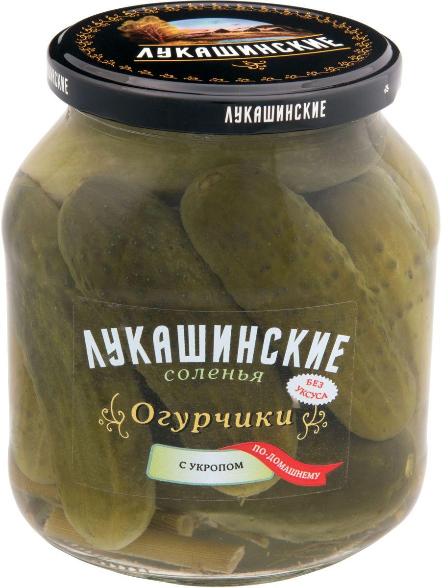 Лукашинские огурчики соленые по-домашнему с укропом, 670 г