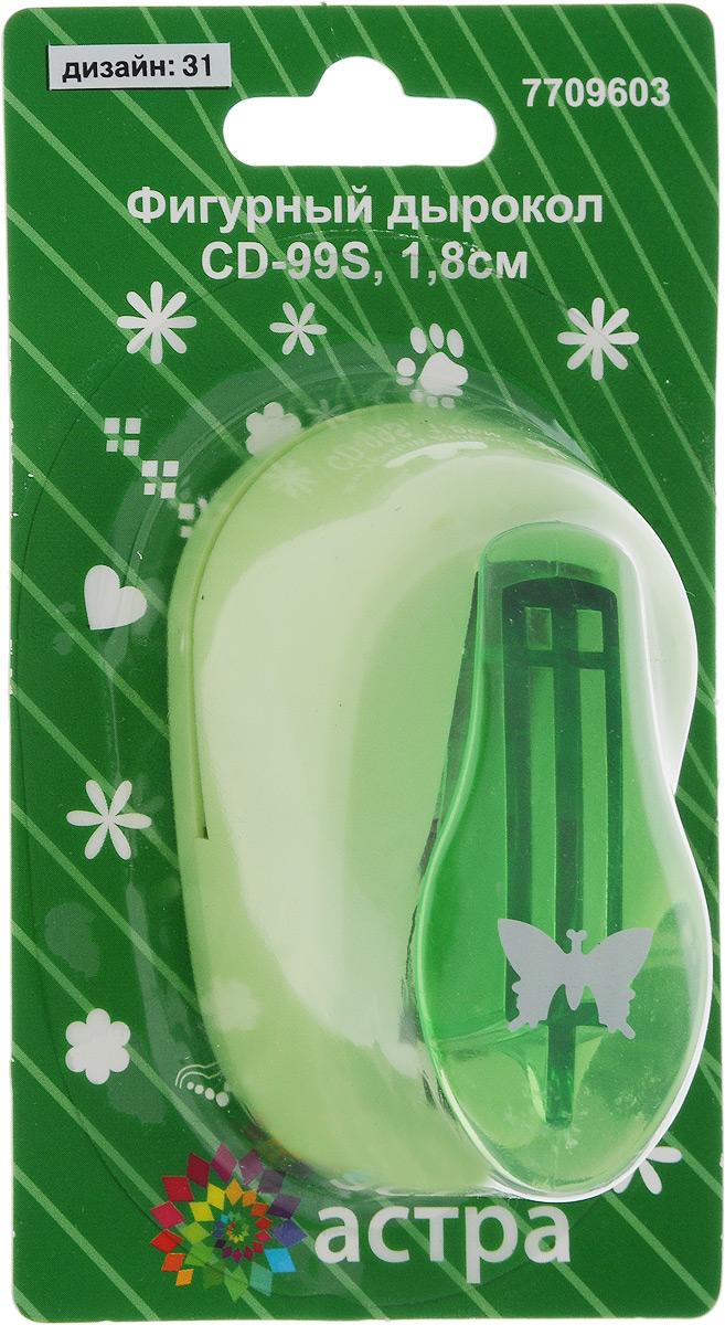 Дырокол фигурный Астра Бабочка, цвет: салатовый, 1,8 смFS-00897Фигурный дырокол Астра Бабочка поможет вам легко, просто и аккуратно вырезать мелкие фигурки. Режущие части изделия закрыты пластмассовым корпусом, что обеспечивает безопасность для детей. Вырезанные фигурки накапливаются в специальном резервуаре. Можно использовать вырезанные мотивы как конфетти или для наклеивания. Угловой дырокол подходит для разных техник: декупажа, скрапбукинга, декорирования.Диаметр вырезанной фигурки: 1,8 см.