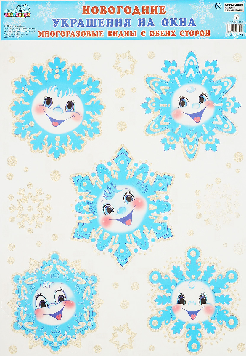 Новогоднее оконное украшение Атмосфера праздника Снежинки, 9 шт. Н-009871-ПN079083Новогоднее оконное украшение Атмосфера праздника Снежинки состоит из девяти наклеек на окно, выполненных из ПВХ. Наклейки многоразового использования, видны с обеих сторон. С помощью таких наклеек можно составлять на стекле целые зимние сюжеты, которые будут радовать глаз и поднимать настроение в праздничные дни! Также вы можете преподнести этот сувенир в качестве мини-презента коллегам, близким и друзьям с пожеланиями счастливого Нового Года!Средний диаметр голубых наклеек: 14 см. Диаметр золотистых наклеек: 7 см, 4 см.
