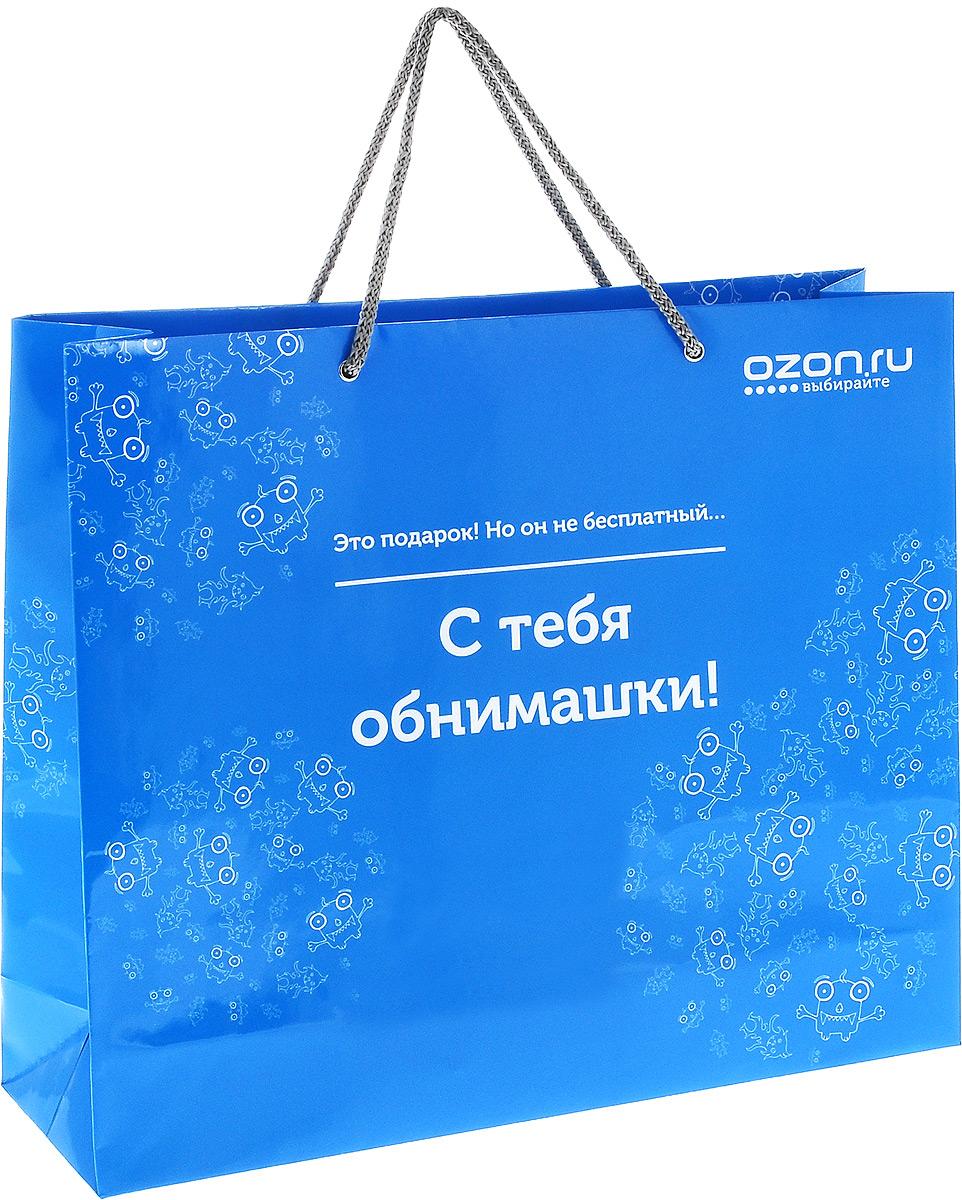 Пакет подарочный OZON.ru Это подарок! Но он не бесплатный... С тебя обнимашки!, 36 х 31 х 10 смУФ-00000929Пакет подарочный OZON.ru Это подарок! Но он не бесплатный... С тебя обнимашки!, изготовленный из ламинированной бумаги, станет незаменимым дополнением к выбранному подарку. Пакет оформлен забавной надписью: Это подарок! Но он не бесплатный… С тебя обнимашки!. Дно изделия укреплено плотным картоном, который позволяет сохранить форму пакета и исключает возможность деформации дна под тяжестью подарка. Для удобной переноски предусмотрены два шнурка. Подарок, преподнесенный в оригинальной упаковке, всегда будет самым эффектным и запоминающимся. Окружите близких людей вниманием и заботой, вручив презент в нарядном, праздничном оформлении.