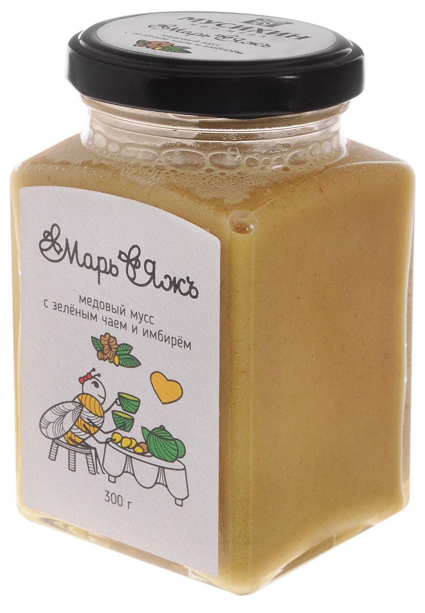 Марь&Яжъ медовый мусс с имбирем и зеленым чаем, 300 г0120710Главная особенность медового мусса – мягкая, кремообразная текстура, которая делает десерт очень аппетитным. Для того, чтобы придать ему необычный, оригинальный вкус, мы добавили в мёд зеленый чай и имбирь. Эти компоненты сделали свое дело – мусс приобрел насыщенный цвет, головокружительный аромат, и массу полезных свойств. Мёд-мусс с зеленым чаем и имбирем содержит в своем составе массу полезных веществ – калий, фосфор, марганец, магний, натрий, аминокислоты, витамин С. Он эффективен при борьбе с простудными заболеваниями, сжигании жиров, укреплении иммунитета, улучшении мозгового кровообращения.