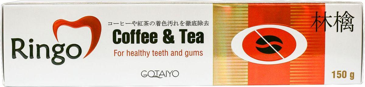 Ringo 20082ri Паста зубная отбеливающая Cоffee & Tea, 150 гSatin Hair 7 BR730MNЗубная паста предназначена для удаления пятен и налета, которые образуются у любителей кофе и чая. Паста обеспечивает высокий уровень комплексной защиты полости рта благодаря активным компонентам, входящим в состав. Масло из семян шиповника стимулирует регенерацию слизистых оболочек полости рта. Содержит насыщенные и ненасыщенные жирные кислоты, в том числе линолевую и линоленовую, а также каротиноиды и витамины С и Е. Паста не содержит сахара, повышает устойчивость эмали к разрушительному действию кислот. Удаляет поверхностные окрашивания, обеспечивает длительное ощущение чистоты и свежести дыхания, предотвращает развитие стоматологических заболеваний. Эффект качественного отбеливания достигается благодаря современным щадящим абразивным компонентам, которые нежно и бережно полируют зубную поверхность. Подходит для использования электрическими зубными щётками.