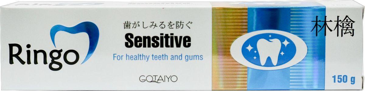 Ringo 20115ri Паста зубная отбеливающая Sensitive, 150 г0417newЗубная паста с отбеливающим эффектом предназначена для чувствительных зубов и десен. Чувствительность зубов и десен может мешать таким простым радостям, как употребление мороженого, фруктов или холодных напитков. В состав отбеливающей зубной пасты Sensitive входит нитрат калия, предотвращающий появление боли и неприятных ощущений, связанных с чувствительностью зубов. Он оказывает успокаивающее действие на нервные окончания и повышает защиту чувствительных зубов от боли. Ежедневное применение зубной пасты обеспечивает снижение чувствительности зубов, защищает от появления кариеса и придает зубам белизну.
