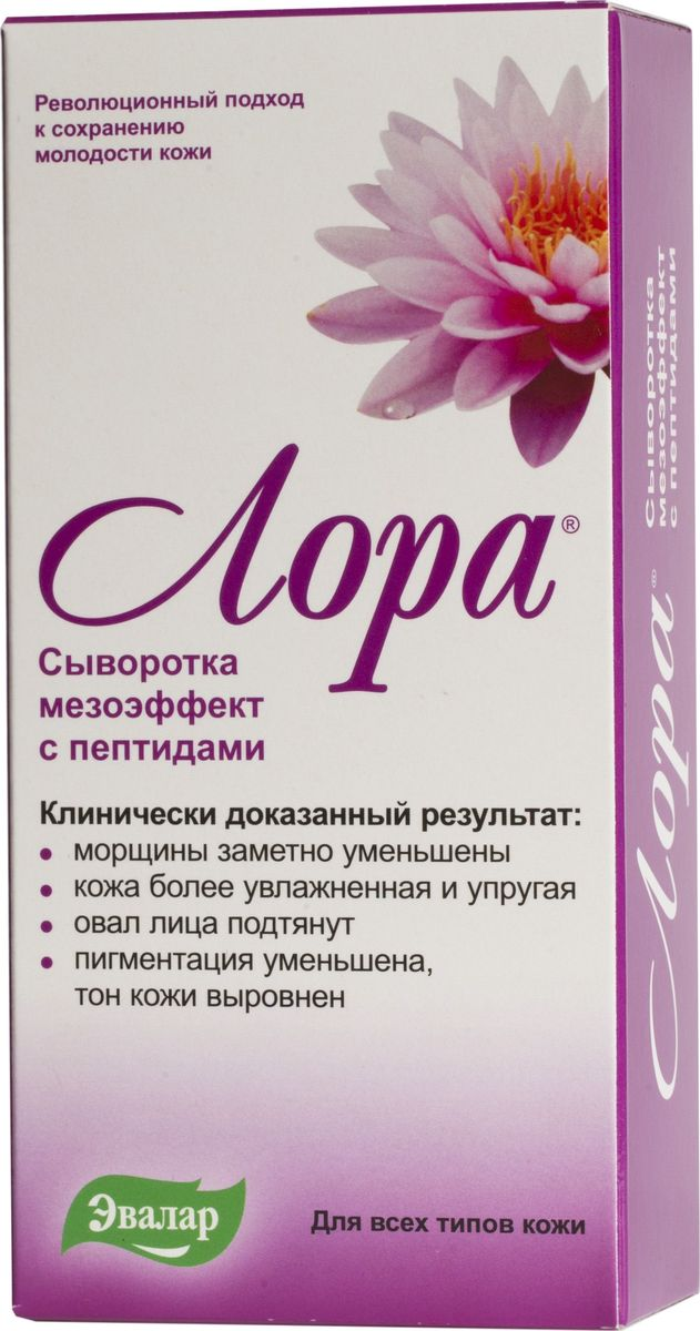 Пептидная косметика эвалар