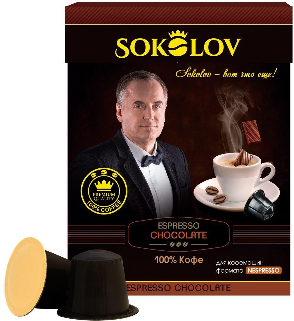 Sokolov эспрессо шоколад кофе в капсулах, 10 шт82512Espresso Chocolate - это композиция благородных сортов кофе Арабика из Южной Америки в сочетании с Арабикой из Центральной Африки - территории, считаемой матерью всего кофе. Вкус букета обладает нежной ноткой освежающего шоколада. Интенсивность обжарки 7. Кофе предназначен для заваривания в электрических кофемашинах капсульного типа.