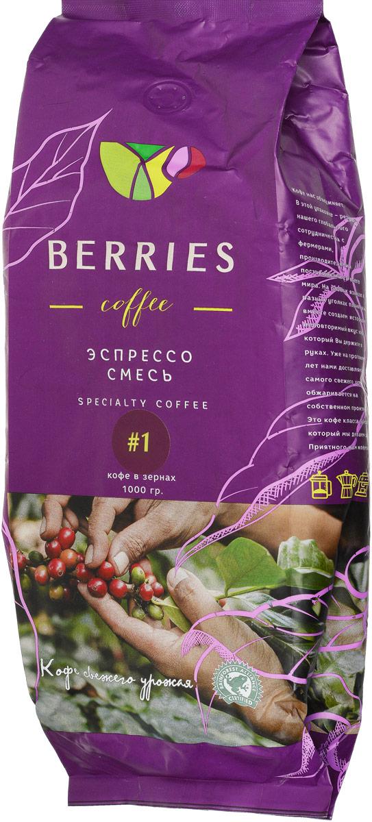 Berries Coffee эспрессо смесь №1 кофе в зернах, 1 кг8032680751349Для создания сложного уникального вкуса Berries Coffee смешали кофейные зерна из Латинской Америки и Индии. Состав смеси: арабика - 90%, робуста - 10%.