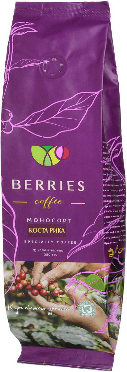 Berries Coffee Коста Рика моносорт кофе в зернах, 250 г0120710Плотный обволакивающий кисловатый вкус, с оттенками карамели, шоколада и орехов.Доставляется кофе самого свежего урожая и обжаривается на собственном производстве.