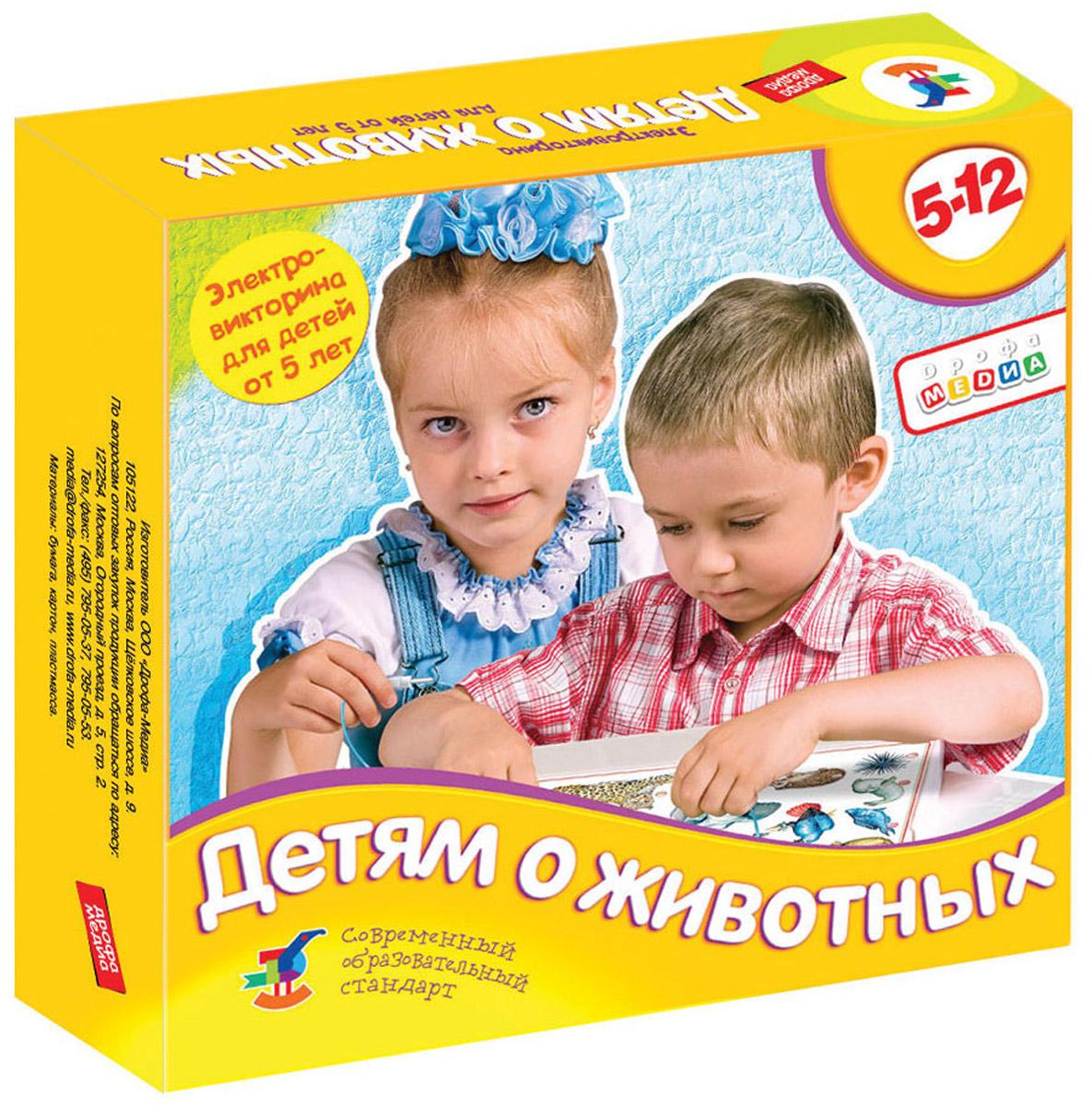 Дрофа-Медиа Электровикторина Детям о животных цвет коробки желтый