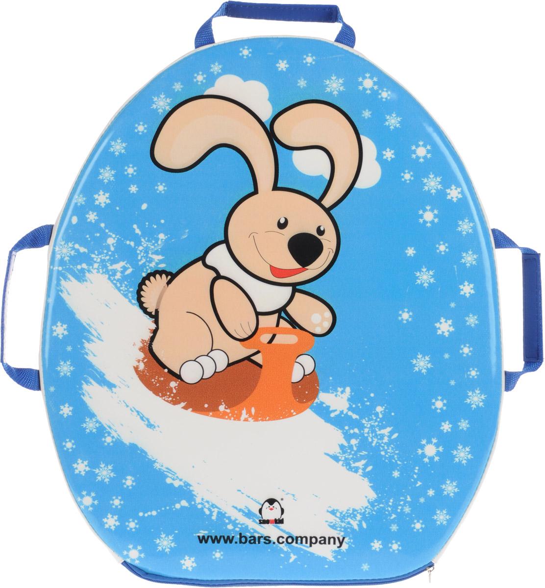 Санки-ледянка Snowkid, цвет: белый, голубой, 50 х 40 х 5 см296Санки-ледянка Snowkid - отличный вариант для веселого и безопасного спуска с заснеженных гор. Ледянка сконструирована так, что прекрасно сглаживает неровности снежного или ледяного покрова склона. Используемые для ее изготовления материалы очень прочны, что позволит пользоваться ей не один год. Изделие снабжено удобными и прочными ручками.