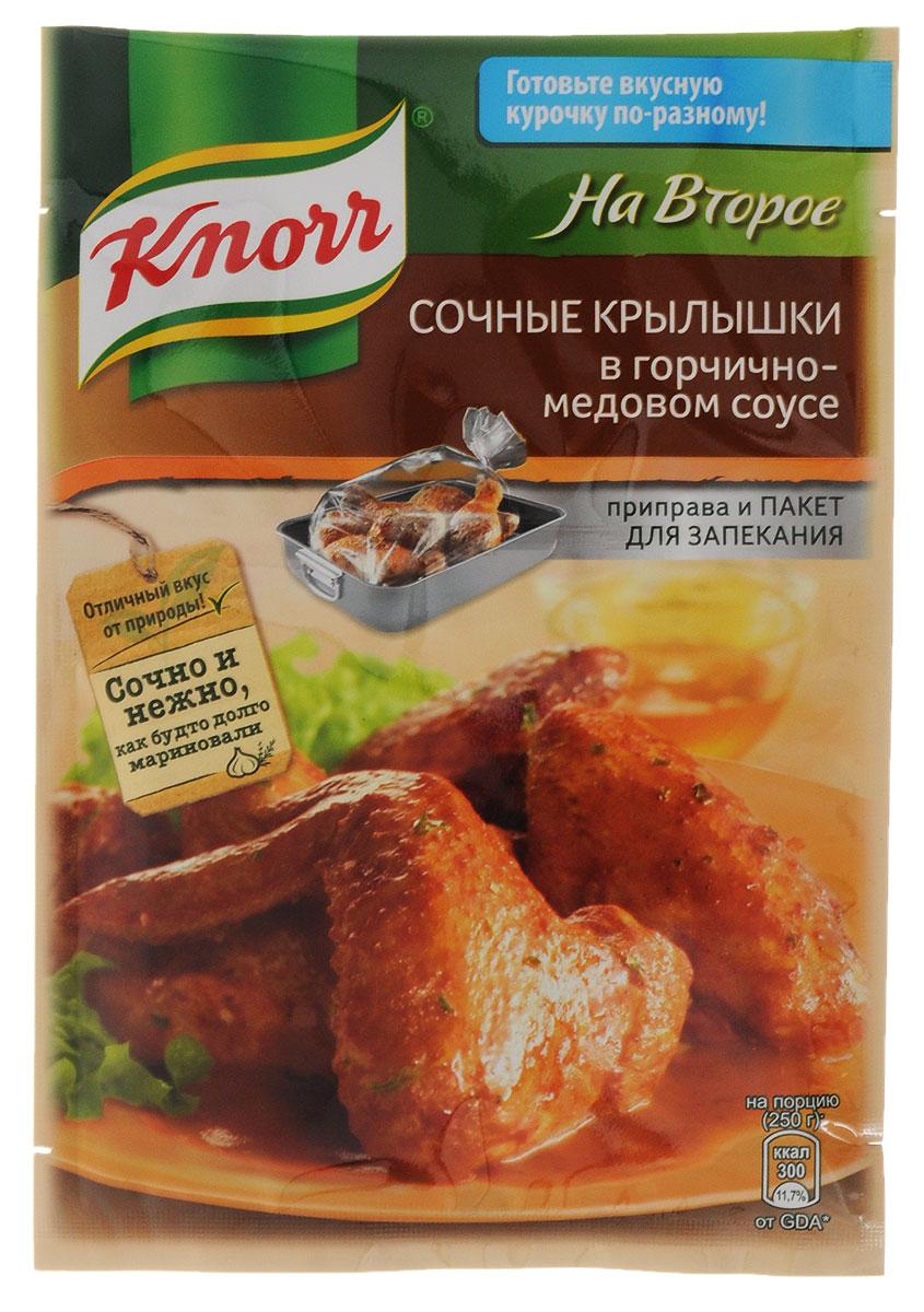 Knorr Приправа На второе Сочные крылышки в горчично-медовом соусе, 23 г0120710Изысканное сочетание горчицы, меда и сладкой красной паприки придаст пикантный вкус и карамельно-медовый цвет куриным крылышкам. Чтобы приготовить сочные и ароматные куриные крылышки, используйте пакетик для запекания, который находится в пачке. А чтобы приготовить крылышки с хрустящей корочкой, осторожно отройте пакет за 15 минут до готовности.Уважаемые клиенты! Обращаем ваше внимание, что полный перечень состава продукта представлен на дополнительном изображении.
