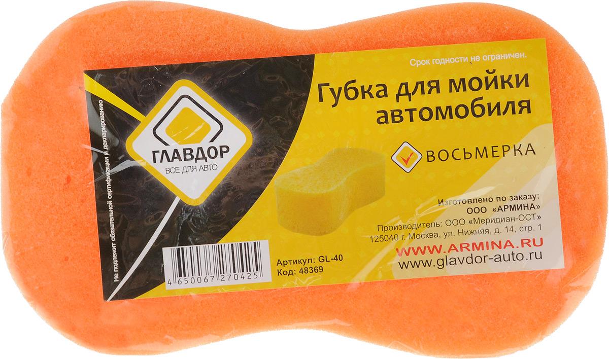 Губка для мойки автомобиля Главдор Восьмерка, цвет: оранжевый, 18,5 х 11 х 5 см55208Губка Главдор Восьмерка, изготовленная из высококачественного поролона, обеспечивает бережный уход за лакокрасочным покрытием автомобиля, обладает высокими абсорбирующими свойствами. При использовании с моющими средствами, изделие создает обильную пену. Губка сохраняет свою форму даже после многократного использования и прослужит вам долгие годы.