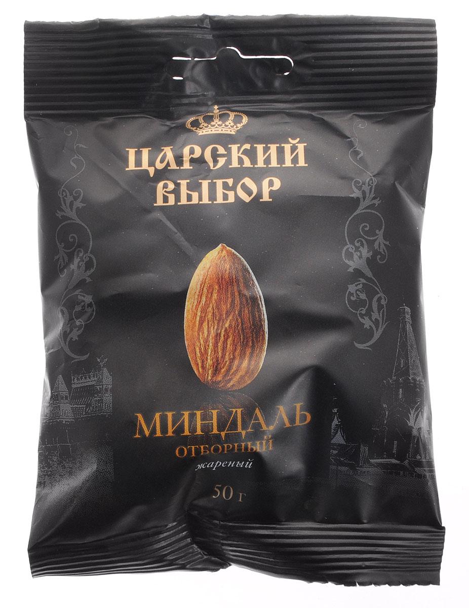 Царский выбор Миндаль жареный отборный, 50 г0120710Миндальный орех имеет изысканный вкус, он считается символом здоровья, красоты и долголетия, благодаря оптимальному соотношению железа, витаминов группы В, меди, кобальта, калия, магния и высоконенасыщенным жирным кислотам.