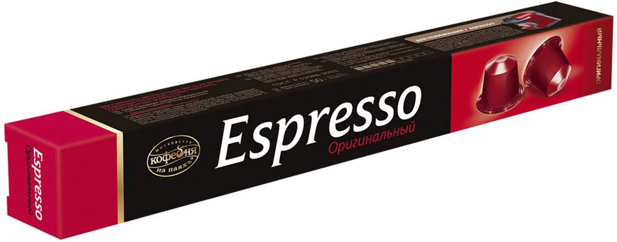 Московская кофейня на паяхъ Espresso Оригинальный кофе в капсулах, 10 шт0120710Собранные вручную зерна колумбийской арабики вызревают на богатых минералами предгорьях Анд, среди банановых деревьев, чьи широкие листья защищают кофе от жаркого солнца. Именно они подарили бленду Espresso великолепный вкус с шелковистым, слегка фруктовым послевкусием и запоминающимся ароматом.