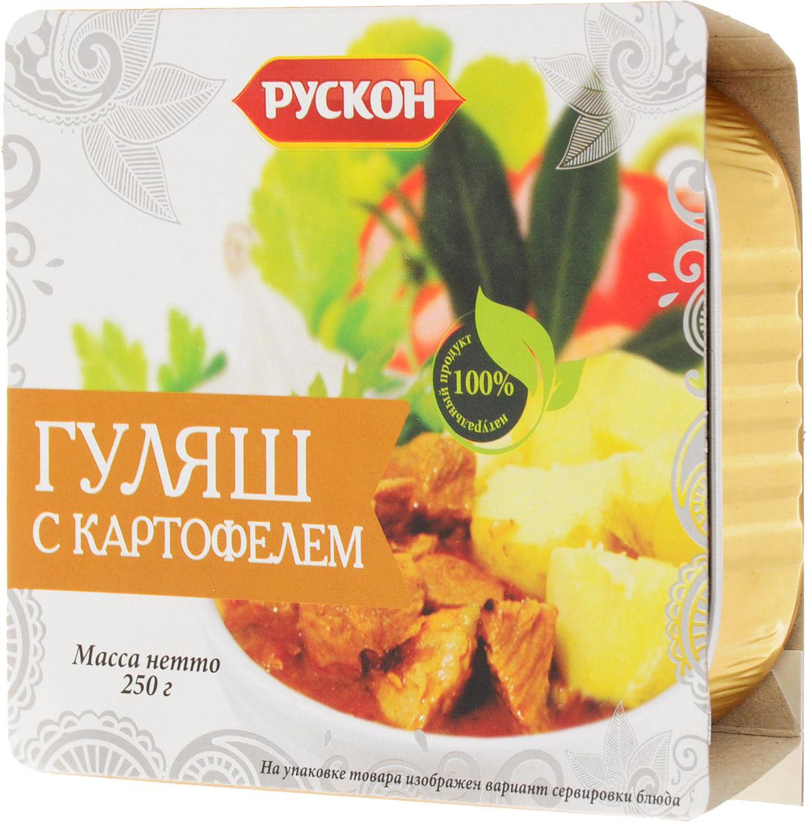 Рускон гуляш с картофелем, 250 г
