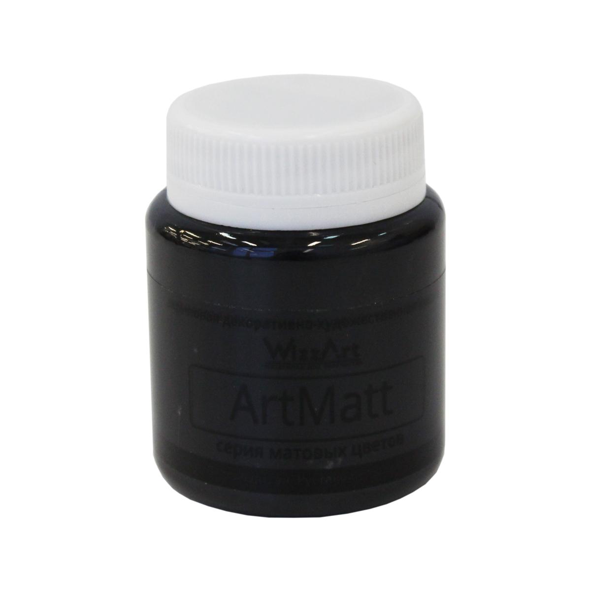 Краска акриловая WizzArt ArtMatt, цвет: черный, 80 мл1141001Серия декоративно-художественных красок ArtMatt от компании WizzArt после высыхания образует ровную матовую поверхность. Богатая палитра оттенков позволит художнику или рукодельнице с легкостью реализовать свою творческую идею. Чистые, глубокие и насыщенные оттенки акриловых красок серии ArtMatt обладают повышенной светостойкостью. Матовая акриловая краска смотрится очень интересно, а в сочетании с глянцевой краской можно создать необычные композиционные акценты в своем рисунке. Акриловые краски WizzArt нетоксичны, ровно ложатся, подходят практически для любой поверхности, а потому востребованы в огромном количестве различных направлений творчества. Ими можно не только писать картины, но и расписывать посуду и сувениры, декорировать украшения и элементы интерьера, использовать во флористике, декупаже, скрапбукинге. Краски от компании WizzArt имеют высокое качество при вполне доступной цене, что делает их одной из наиболее привлекательных позиций в магазинах товаров для творчества.Перед использованием необходимо перемешать.Объем: 80 мл.Товар сертифицирован.