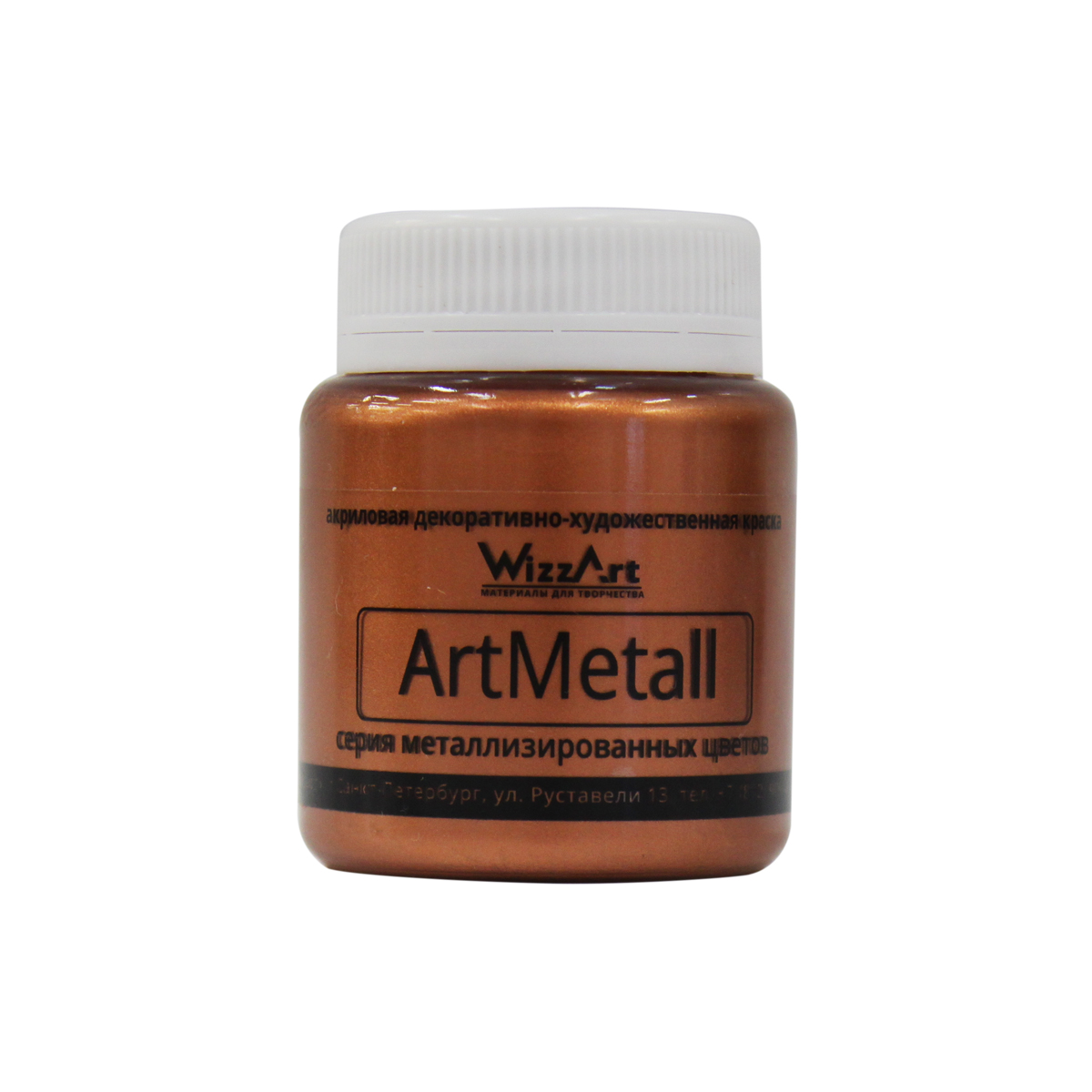 Краска акриловая WizzArt ArtMetall, цвет: медный, 80 мл501036Акриловые краски от фирмы WizzArt серии ArtMetall — это краски, создающие гладкую поверхность с эффектом металлик различных цветовых оттенков. Тонкая металлизированная пудра в составе краски дает насыщенный эффект металлического блеска. Поверхность краски будет ровной даже при использовании на пористой поверхности, такой как ткань, картон, дерево и прочие. Также идеально подходят эти краски и для гладких поверхностей, они универсальны. В зависимости от толщины нанесенного слоя период высыхания краски варьируется от 20 минут до 1 часа. Высокая устойчивость к выгоранию и воздействию среды также является преимуществом данных акриловых красок. Их можно использовать для создания металлизированной поверхности в различных видах творчества. Отсутствие вредных и токсичных веществ в составе акриловых красок WizzArt делает их безопасными для использования в закрытых помещениях.Объем: 80 мл.Товар сертифицирован.