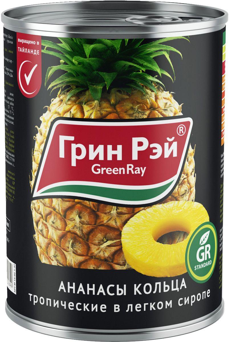 Green Ray ананасы кольцами тропические в легком сиропе, 580 мл