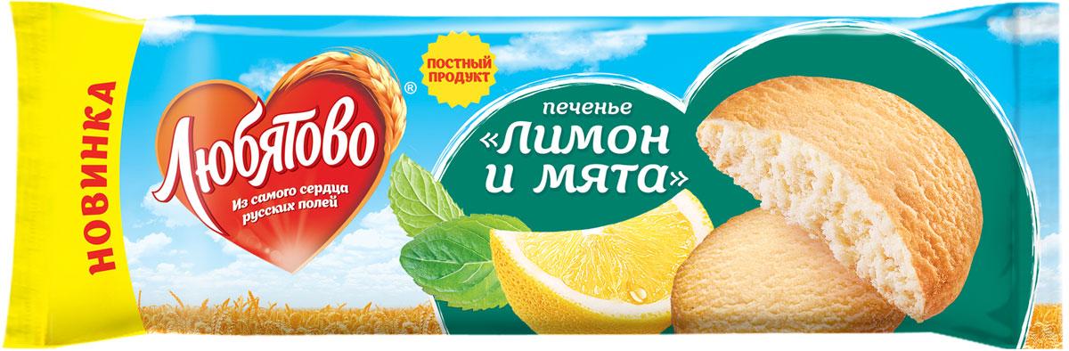 Любятово печенье сдобное Лимон и Мята, 200 г0120710В Любятово вкус взлетел на новую высоту, потому что мы готовим по улучшенному рецепту.