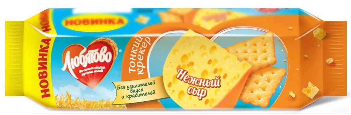 Любятово крекер Нежный сыр, 100 г0120710Тонкийкрекерсо вкусом сыра. Уникальное сочетание насыщенного яркого вкуса и тонкойтекстуры.