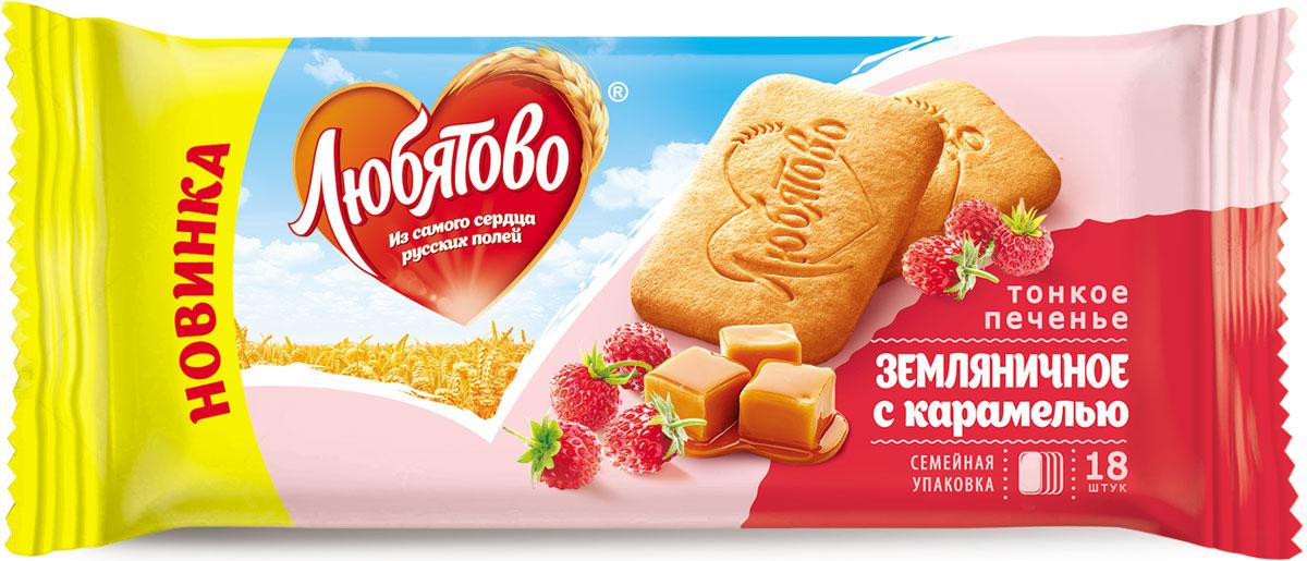 Любятово печенье сахарное Земляничное с карамелью, 180 г4607035431586У нас в Любятово вкус взлетел на новую высоту, потому что мы готовим по улучшенному рецепту.