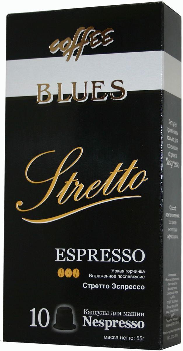 Блюз Espresso Stretto кофе в капсулах, 55 г8032680750434Стретто Эспрессо - необыкновенно тонизирующий кофе с ярко выраженной горчинкой. Превосходный напиток с высокой плотностью, устойчивой и густой пенкой.