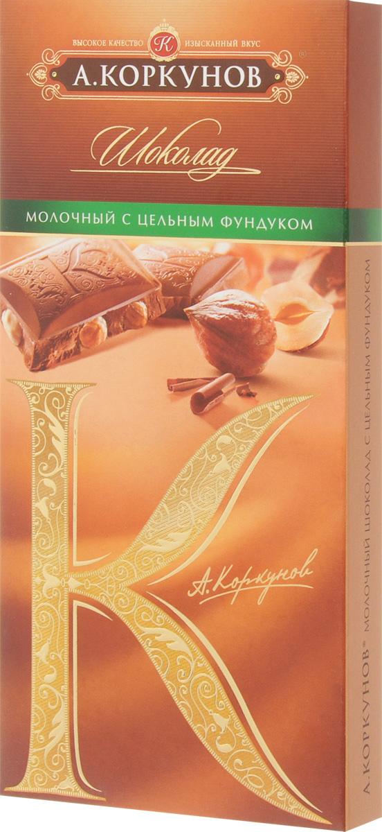 Коркунов молочный шоколад с цельным фундуком, 90 г0120710Молочный шоколад А. Коркунов с цельным фундуком - настоящий российский шоколад, благородный и изысканный. Для производства шоколада А. Коркунов используются только отборные какао-бобы, что делает его вкус незабываемым. Качество в совокупности с элегантной упаковкой делают шоколад А. Коркунов отличным подарком или комплиментом. Уважаемые клиенты! Обращаем ваше внимание, что полный перечень состава продукта представлен на дополнительном изображении.
