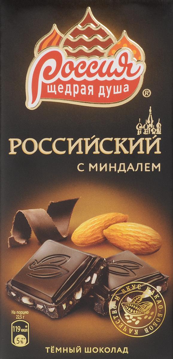 Россия-Щедрая душа! темный шоколад с миндалем, 90 г1093Шоколад Россия-Щедрая Душа! представлен богатым выбором вкусов, щедро наполнен ингредиентами. Российский темный шоколад создан по классической рецептуре с 70% содержанием какао с добавлением насыщенных ноток рома и цельных кусочков отборного миндаля.Уважаемые клиенты! Обращаем ваше внимание, что полный перечень состава продукта представлен на дополнительном изображении.