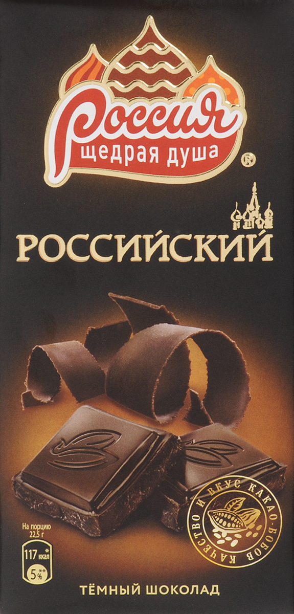 Россия-Щедрая душа! Российский темный шоколад, 90 г12236290Храня верность традициям, Россия - Щедрая Душа! создаёт душевный шоколад по классическим рецептам. Российский темный шоколад - классика с насыщенными нотками рома и притягательным вкусом какао для душевных мгновений!Уважаемые клиенты! Обращаем ваше внимание, что полный перечень состава продукта представлен на дополнительном изображении.