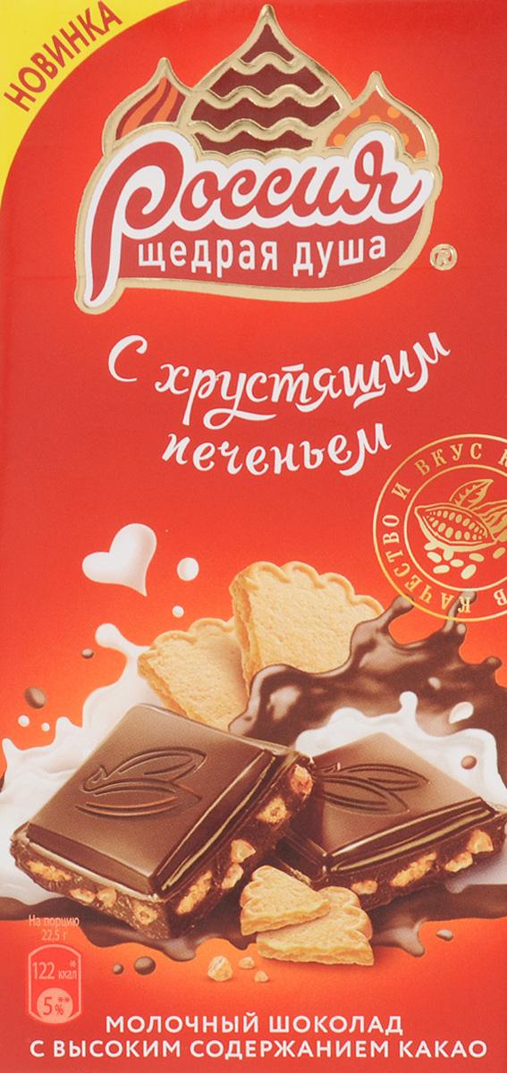 Россия-Щедрая душа! молочный шоколад с хрустящим печеньем, 90 г0120710Оригинальное сочетание любимого вкуса нежного молочного шоколада с высоким содержанием какао и цельных кусочков хрустящего печенья в одной плитке шоколада С хрустящим печеньем!Уважаемые клиенты! Обращаем ваше внимание, что полный перечень состава продукта представлен на дополнительном изображении.