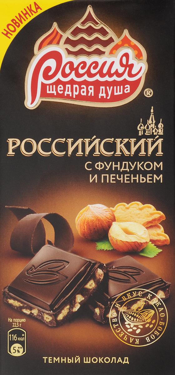 Россия-Щедрая душа! темный шоколад с фундуком и печеньем, 90 г0120710Российский горький шоколад создан по классической рецептуре с 70% содержанием какао и добавлением насыщенных ноток рома, цельных кусочков отборного фундука и хрустящего печенья.Уважаемые клиенты! Обращаем ваше внимание, что полный перечень состава продукта представлен на дополнительном изображении.