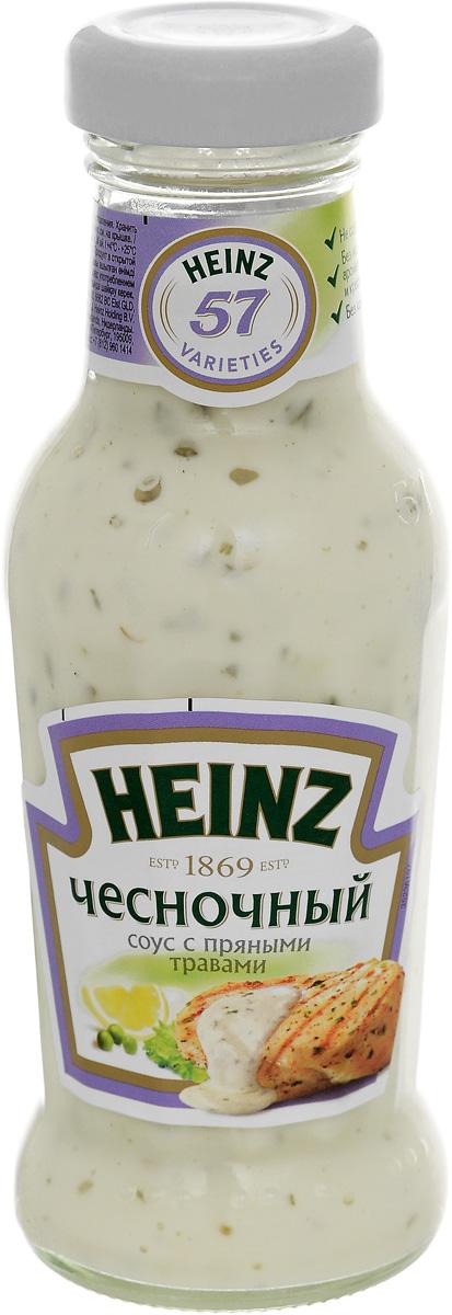 Heinz соус чесночный с пряными травами, 250 мл0120710Чесночный соус с нежным сливочным соусом с добавлением пряных трав. Вместе с ним любое ваше блюдо будет неповторимым.Уважаемые клиенты! Обращаем ваше внимание, что полный перечень состава продукта представлен на дополнительном изображении.