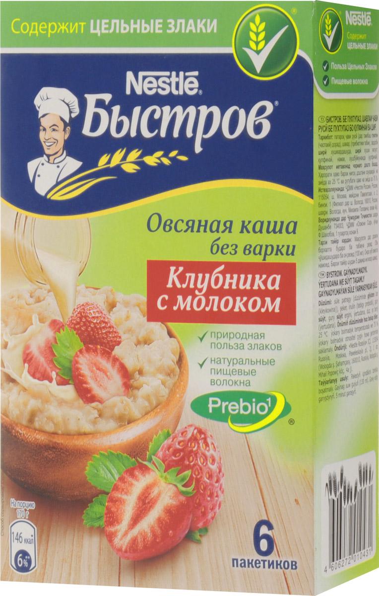 Быстров Prebio Клубника с молоком каша овсяная, 6 х 40 г0120710Хлопья в кашах Быстров— это высококачественные хлопья из цельных злаков. Каша Быстров содержит 100% натуральные цельные отборные злаки и натуральный пребиотик, улучшающий пищеварениеВ состав каш Быстров Prebio1 входит натуральный пребиотик инулин. Его получают из корня цикория. Инулин стимулирует рост собственной полезной микрофлоры кишечника, а значит, улучшает пищеварение и общее самочувствие. Для лучшего эффекта рекомендуется съедать 2 порции каши Быстров каждый день.Короб содержит 6 пакетов. Один пакет рассичитан на 1 порцию (130 мл воды).Уважаемые клиенты! Обращаем ваше внимание, что полный перечень состава продукта представлен на дополнительном изображении.