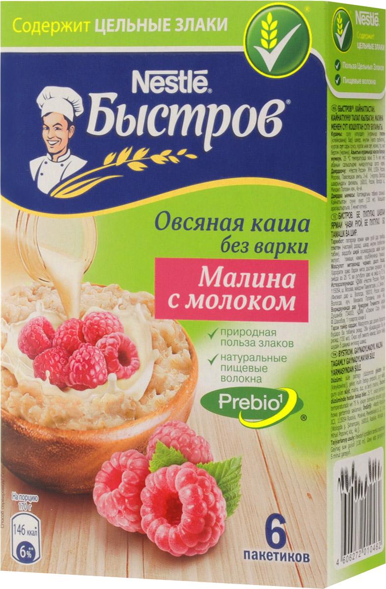Быстров Prebio Малина с молоком каша овсяная, 6 х 40 г0120710Хлопья в кашах Быстров - это высококачественные хлопья из цельных злаков. Содержит 100% натуральные цельные отборные злаки и натуральный пребиотик, улучшающий пищеварение.В состав каш Быстров Prebio входит натуральный пребиотик инулин. Его получают из корня цикория. Инулин стимулирует рост собственной полезной микрофлоры кишечника, а значит, улучшает пищеварение и общее самочувствие. Для лучшего эффекта рекомендуется съедать 2 порции каши Быстров каждый день. Короб содержит 6 пакетов. Один пакет рассичитан на 1 порцию (130 мл воды). Уважаемые клиенты! Обращаем ваше внимание, что полный перечень состава продукта представлен на дополнительном изображении.
