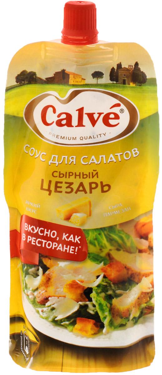 Calve Соус Сырный Цезарь, 230 г0120710Главное открытие итальянской кухни в XX веке, салат Цезарь, просто невозможно представить без знаменитого соуса. Calve Сырный Цезарь - это сливочный вкус в сочетании с ароматным сыром и специями. Он отлично подходит и для других салатов из овощей и курицы.Уважаемые клиенты! Обращаем ваше внимание, что полный перечень состава продукта представлен на дополнительном изображении.
