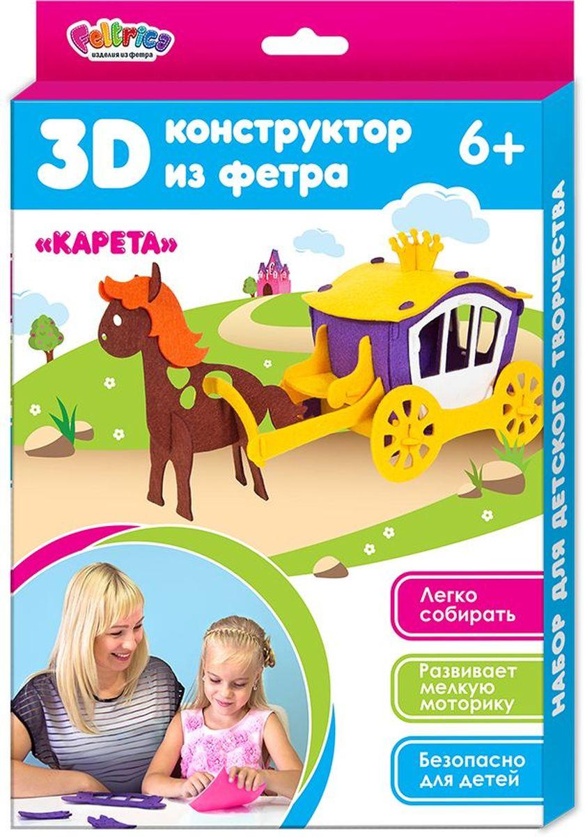 Feltrica 3D-конструктор из фетра Карета ооо асм