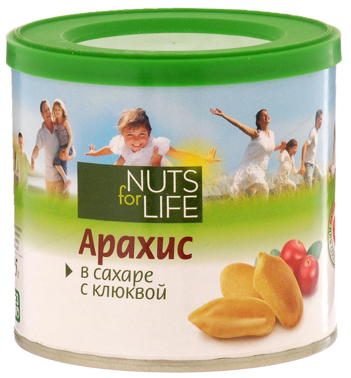 Nuts for Life Арахис в сахарной глазури с соком натуральной клюквы, 115 г0120710Арахис очень богат антиоксидантами-веществами, защищающими клетки организма от воздействий опасных свободных радикалов, а натуральный клюквенный сок окажет действенную помощь в целях борьбы с холестериновыми бляшками, оседающими на стенках кровеносных сосудов и ведущими к их закупорке.Уважаемые клиенты! Обращаем ваше внимание, что полный перечень состава продукта представлен на дополнительном изображении.