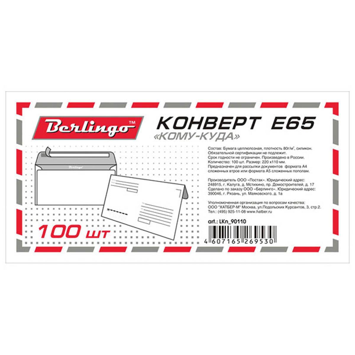 Конверт E65 с подсказом 100 шт -