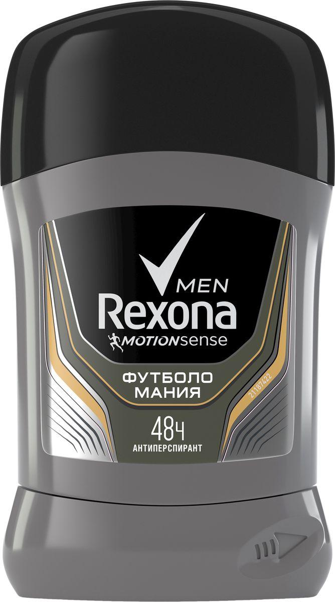 Rexona Men Motionsense Антиперспирант карандаш Футболомания 50 млFS-36054Свежий динамичный аромат из нот спелых цитрусов, ментола, лаванды и мускатного шалфея, посвященный фанатам футбола.