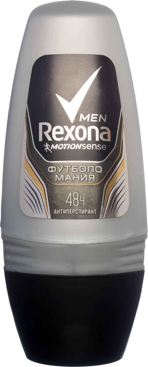 Rexona Men Motionsense Антиперспирант ролл Футболомания 50 мл40034Свежий динамичный аромат из нот спелых цитрусов, ментола, лаванды и мускатного шалфея, посвященный фанатам футбола.