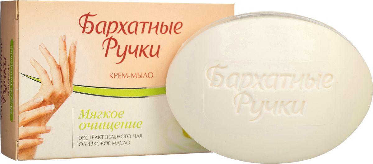Бархатные Ручки Крем-мыло Мягкое очищение 75 гр1107114621Крем-мыло для рук содержит отшелушивающие гранулы, которые обеспечивают бережное очищение с массажным эффектом. Крем-мыло бережно ухаживает за кожей рук благодаря содержанию крема со смягчающими компонентами.Специальный состав крем-мыла:- оливковое масло прекрасно питает и смягчает кожу- экстракт зеленого чая оказывает тонизирующее и противомикробное действие