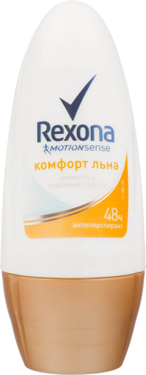 Rexona Motionsense Антиперспирант ролл Комфорт льна 50 млMP59.4DШариковый дезодорант-антиперспирант Rexona Комфорт льна подарит женственный аромат цветов фрезии и водной лилии с теплыми нотками груши, бергамота и сандала. Дезодорант не оставляет белых следов и предотвращает появление желтых пятен на одежде.Не содержит спирта.Товар сертифицирован.