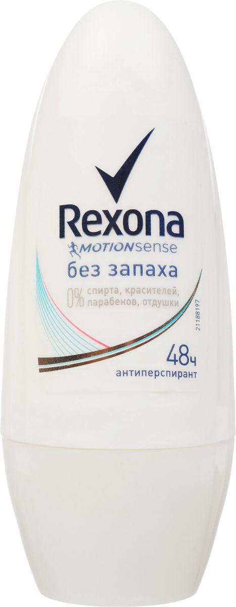 Rexona Антиперспирант ролл Без запаха 50 млFS-00897Шариковый Rexona Без Запаха - первый антиперспирант без запаха для чувствительной кожи, обеспечивающий надежную защиту от пота и неприятного запаха. Не перебивает аромат ваших духов.